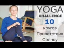 YOGA Challenge 10 кругов Сурья Намаскар
