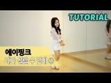 나하은 에이핑크 _ 내가 설렐 수 있게 후렴 part1 튜토리얼(Dance cover tutorial)