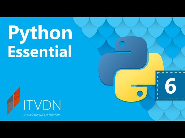 Python Essential. Урок 6. Множества и отображения в Python