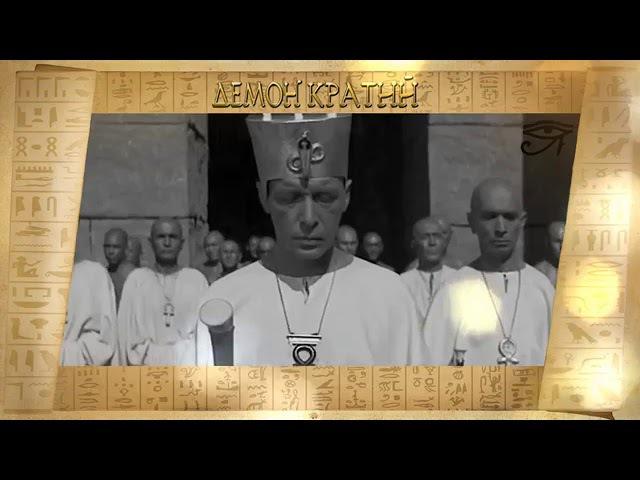 притча Анастасии демон Кратий