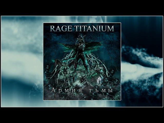 Rage Titanium - Армия тьмы (2017) (Метал опера)