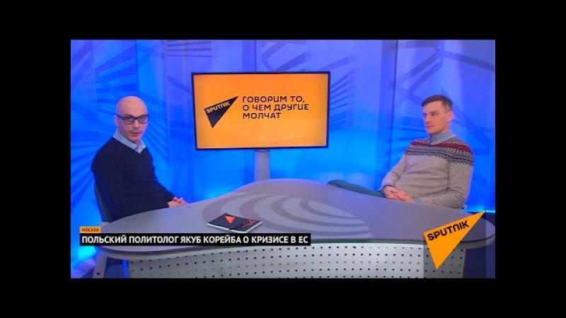 Польский политолог Якуб Корейба о кризисе в ЕС. Выпуск от 02.02.2017