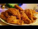 Крылышки жареные в овсяной панировке. Цыганка готовит. Жареные голени. Gipsy cuisine.