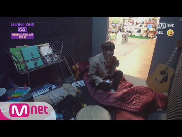 Wanna One Go [보GO파_2탄] 제로베이스_101초노컷_김재환 171208 EP.10