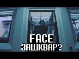 FACE ЗАШКВАР? (14+)  ЗАШКВАРЕННЫЕ #3  Top&Flex