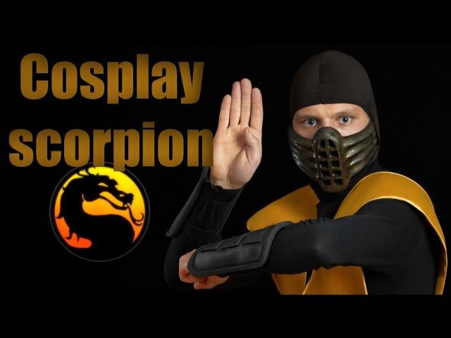 Костюм Скорпиона Косплей Как сделать маску из эпоксидной смолы