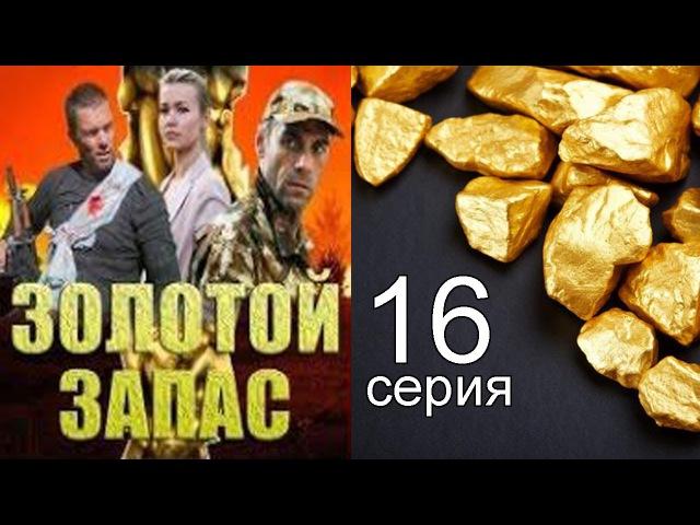 Золотой запас 16 серия