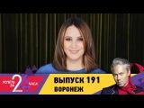 Успеть за 24 часа  Выпуск 191  Воронеж
