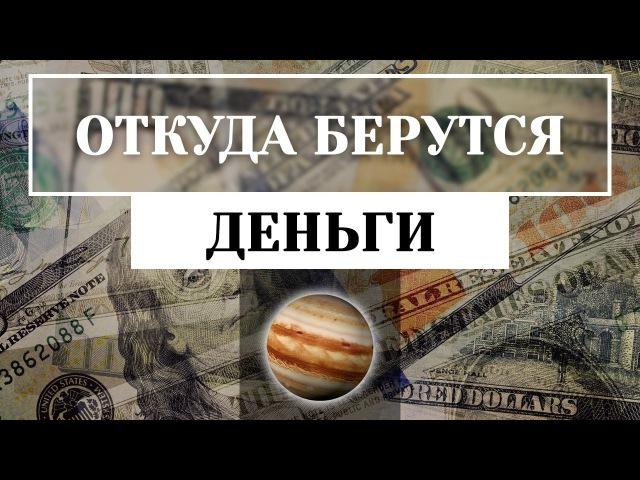 Откуда берутся деньги. Взгляд Ведической Астрологии