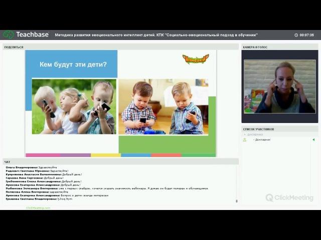 Запись вебинара. Методика развития эмоционального интеллекта детей