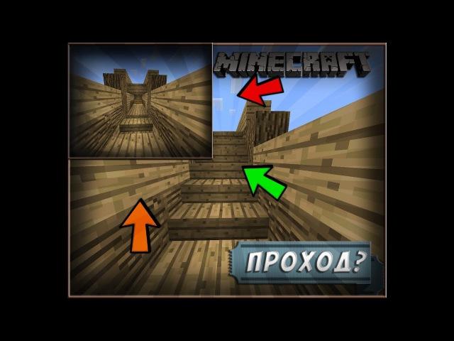 ✔СКРЫТЫЙ ПРОХОД В ЛЕСТНИЦЕ В Minecraft PE (Механизмы в майнкрафт пе)