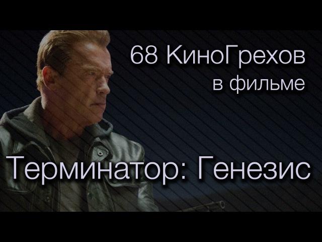 68 КиноГрехов в фильме Терминатор: Генезис   KinoDro