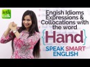 👋 English Idioms with 'HAND' – Speak Smart English - English Speaking Lessons for Learning Online
