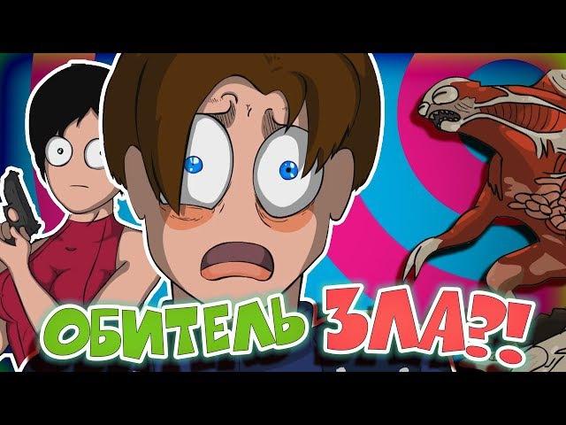 Обитель Зла 2 - Анимация Пародия Resident Evil [ Дубляж, Озвучка, Rus ]