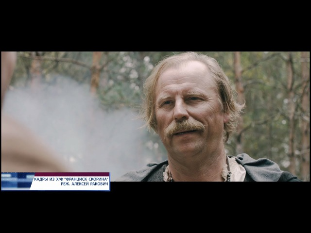 Франциск Скорина фильм Алексея Раковича 2017