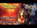Прохождение SpellForce Shadow of the Phoenix серия 5 1 2 Эмпирия