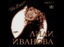 Лили Иванова Две песни на русском языке Загружено в YOU TUBE C C Неживым из личных роликов.