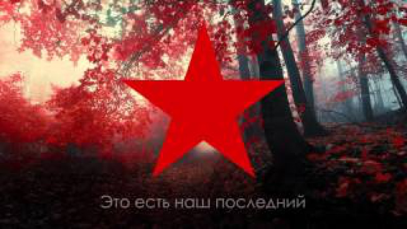 Пролетарский гимн -