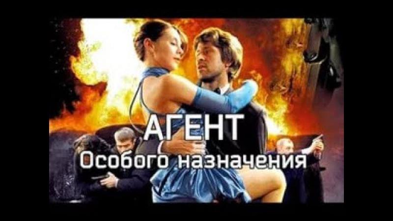 Агент особого назначения 1 сезон 5,6,7,8 серия