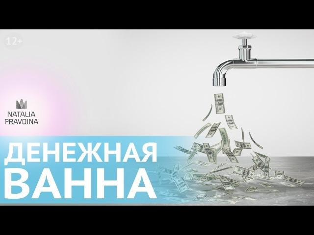 Денежная ванна техника для привлечения денег. Секреты богатства от Наталии Правдиной✦Все по Фен Шуй