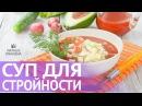 Секреты стройности и красоты рецепты здорового питания от Наталии Правдиной В