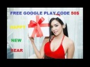 How to get free google play gift card code Free google play gift card 2017-2018 🎄Happy New Year🎄
