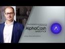 AlphaCash вебинар от 12.09.17. Часть 2 Ответы на вопросы