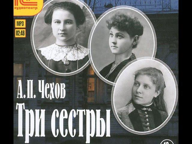 Три сестры Телеспектакль по одноименной пьесе А П Чехова 1984