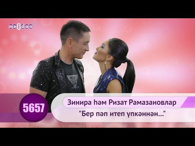 Ризат хэм Зинира Рамазановлар - Бер пэп итеп упкэннэн... | HD 1080p