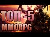 ТОП 5: Лучшие не популярные MMORPG в России