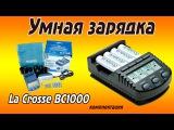 Умная зарядка La Crosse BC1000 unboxing