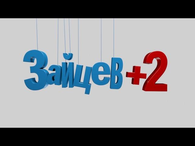 Зайцев1, второй сезон