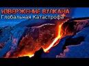 Самое мощное извержение вулкана в истории человечества / Глобальная катастрофа