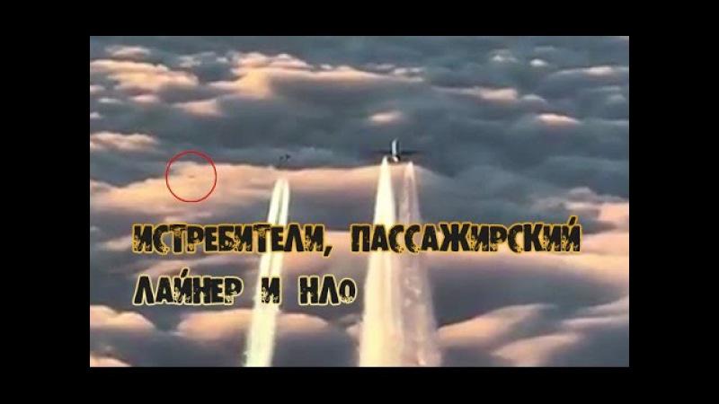 Истребители, пассажирский лайнер и НЛО