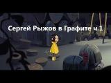 Сергей Рыжов в Графите ч. 1