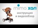 Mima xari - полная инструкция и видеообзор