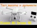 Квадрокоптер Xiaomi Mi Drone 4K | Тест высоты и дальности | MikeRC 2017 FHD