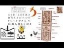 Богатырские Четы. Тайное Откровение Пушкина О Салтане. часть 17