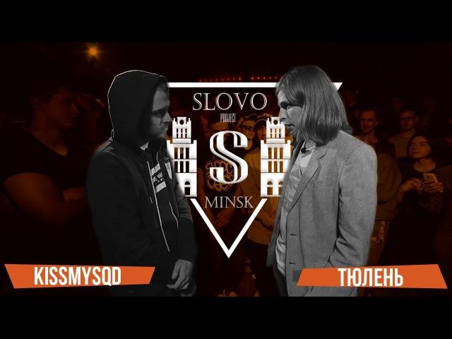 SLOVO KISSMYSQD vs ТЮЛЕНЬ | МИНСК
