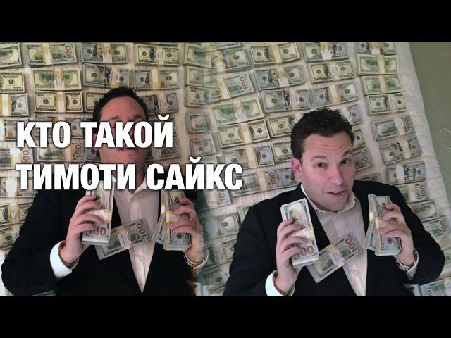 Тимоти Сайкс Timothy Sykes