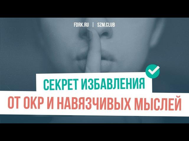 Окр, навязчивости. Павел Федоренко