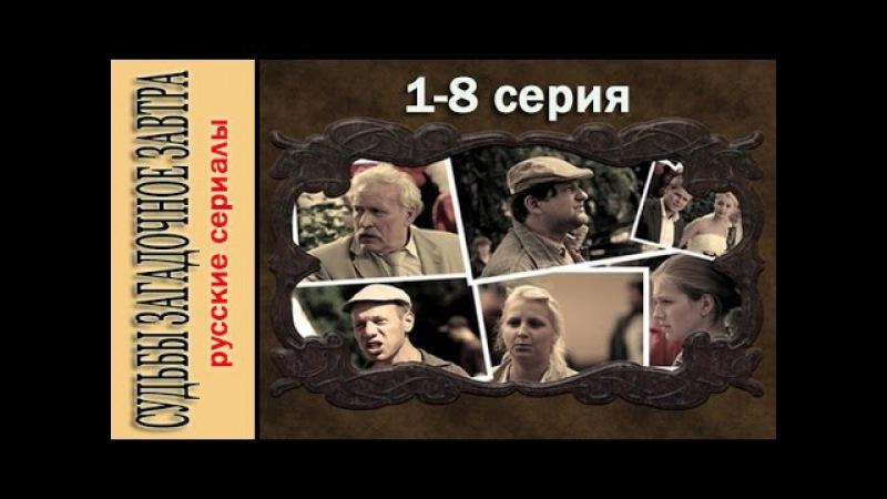 Судьбы загадочное завтра 1,2,3,4,5,6,7,8 серия Драма, Криминал, Семейный
