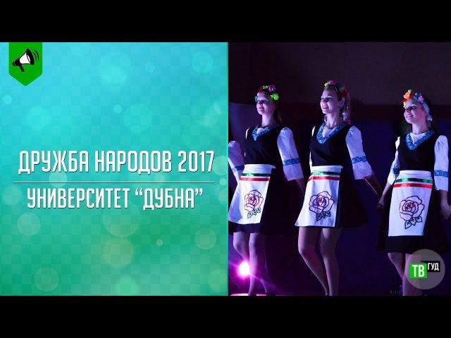 Дружба народов 2017 - Университет Дубна