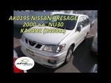 Контрактный двигатель KA24DE, компрессия NISSAN PRESAGE NU30(НИССАН ПРЕСАЖ)