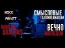 Смысловые Галлюцинации / Imagine Dragons - Вечно Молодой (Cover by ROCK PRIVET)