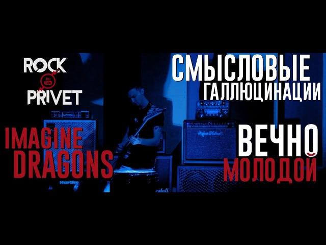 Смысловые Галлюцинации Imagine Dragons - Вечно Молодой (Cover by ROCK PRIVET)