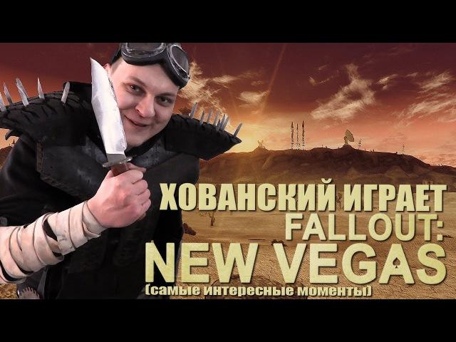 Хованский играет в Fallout: New Vegas 7 (самые интересные моменты)
