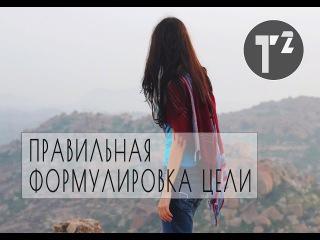 • ЦЕЛЬ • SMART ЦЕЛИ ⚫ Таша Топорова