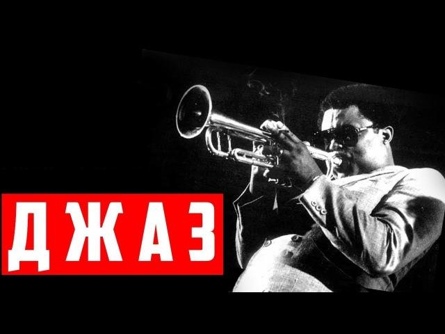 Джаз - музыка плантаций | Арт-бланш