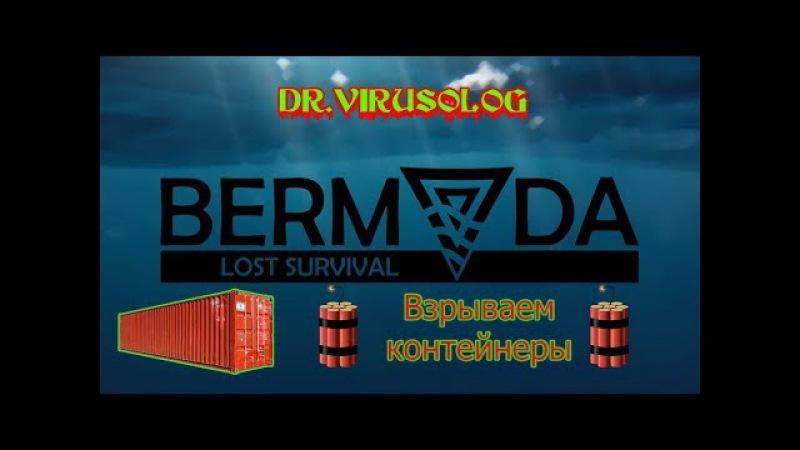 Bermuda lost survival - Взрываем контейнеры